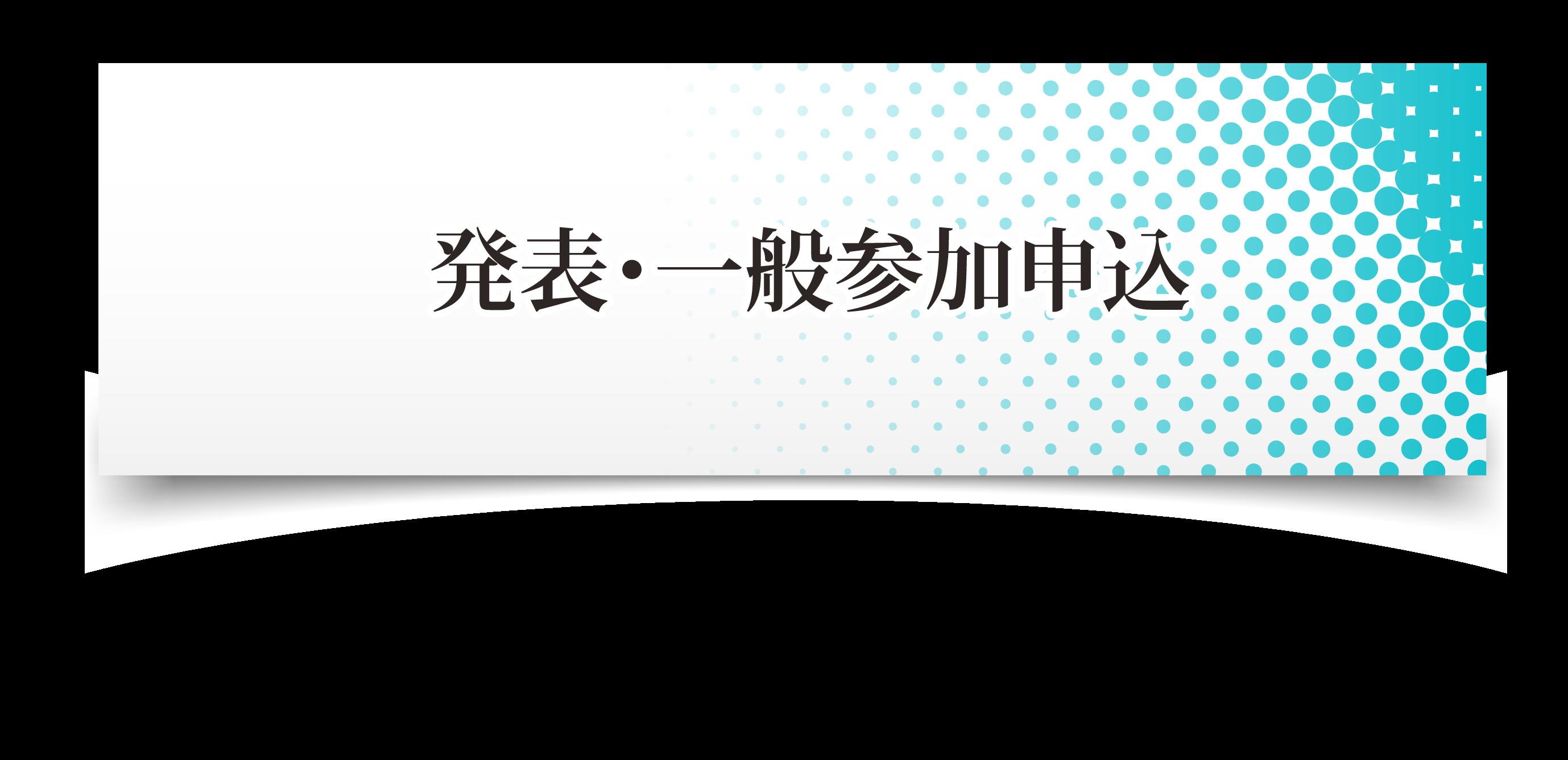 第8回スティミュレーションセラピー研究会 発表/参加申込