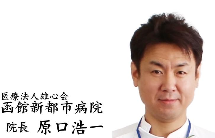 医療法人雄心会 函館新都市病院 院長 青野充