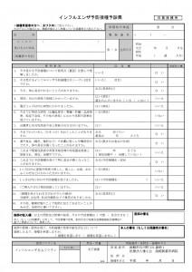 函館 インフルエンザ 予防 接種